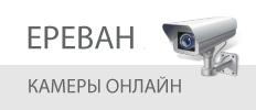 Камеры онлайн